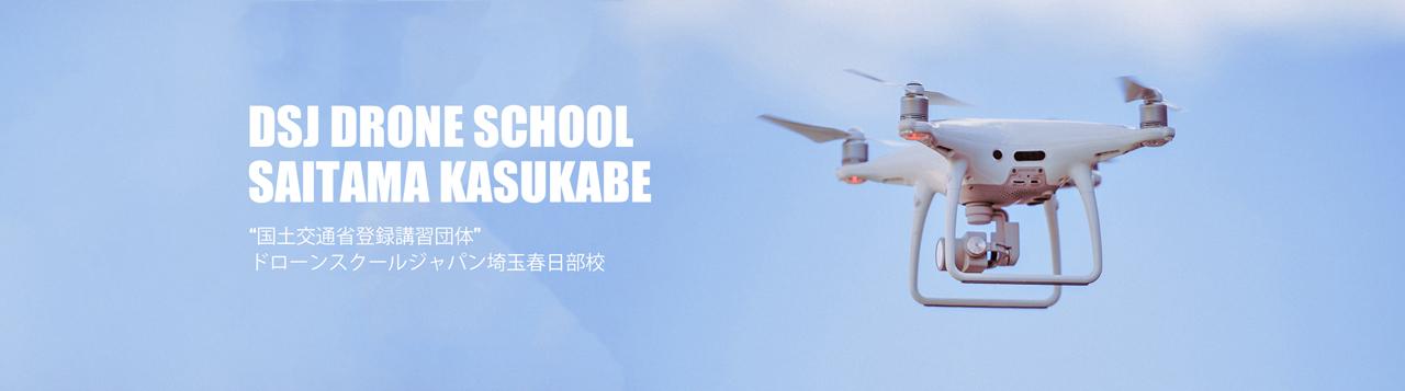 DSJ DRONE SCHOOL SAITAMA KASUKABE 国土交通省登録講習団体 ドローンスクールジャパン埼玉春日部校