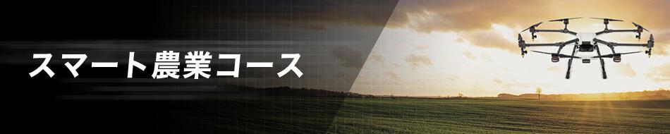 スマート農業コース