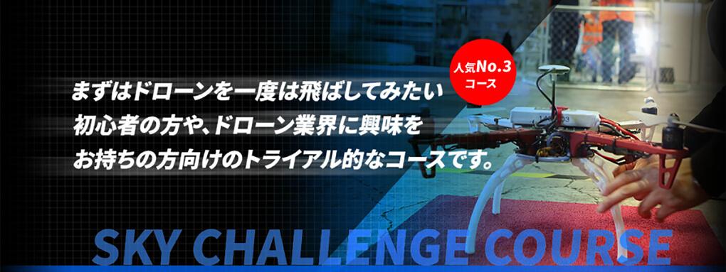 【人気No3コース】まずはドローンを飛ばしてみたい初心者の方や、ドローン業界に興味をお持ちの方向けのトライアル的なコースです。