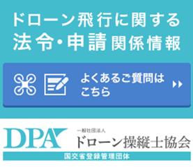 ドローン操縦士協会DPA