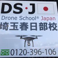 DSJ埼玉春日部校 ビジネスコース1日目 ドローン無料操縦体験